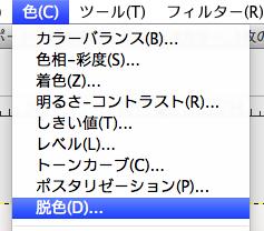 「色」-「脱色」(Mac版GIMPの画面 ※Windows版も同様)
