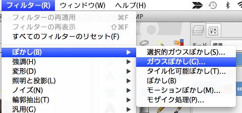 Mac版GIMPでのガウスぼかし。Windows版も同様。