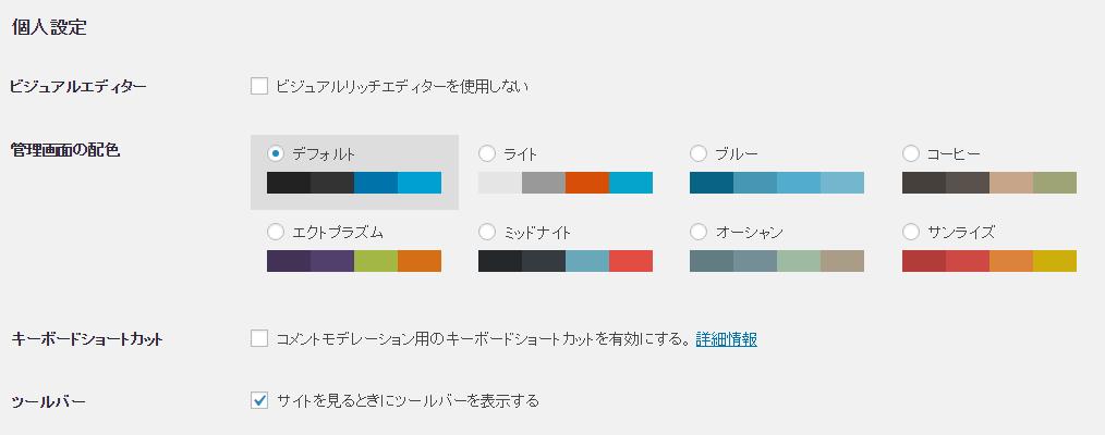 ユーザー設定2