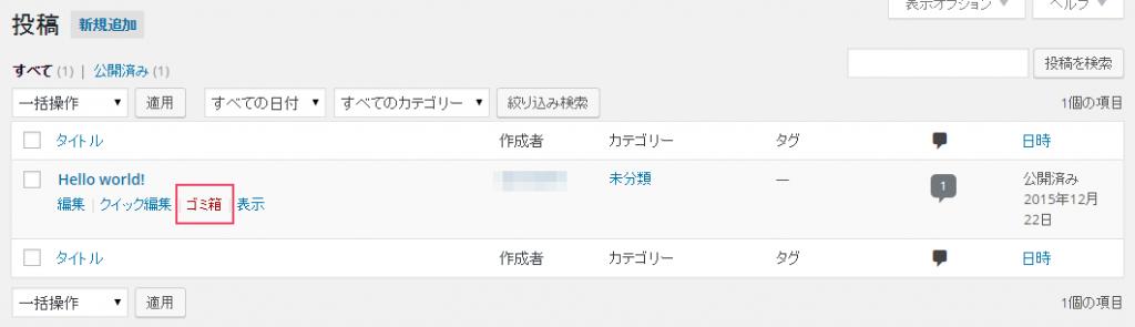 「Hello World!」の削除