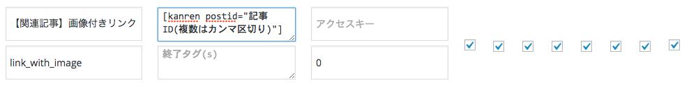 こんな感じで登録!
