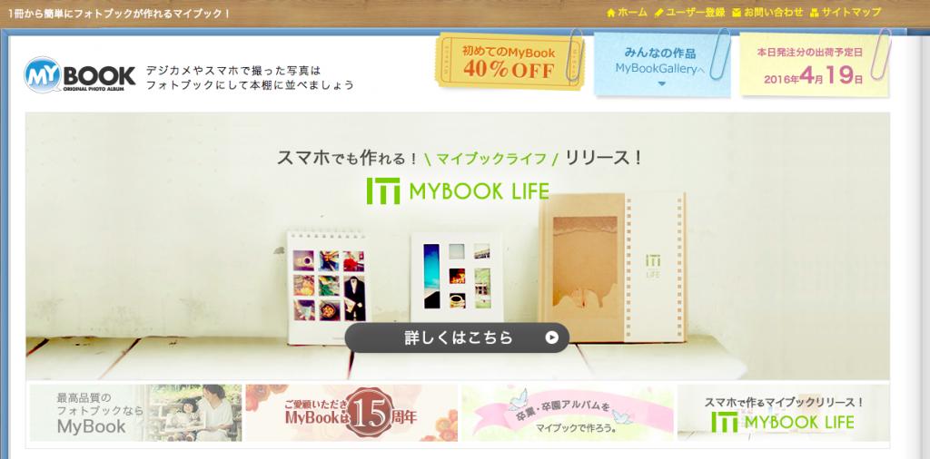 ギャラリーは右上の「みんなの作品 MyBookGalleryへ」のボタンから開く事ができる。