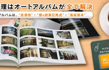 最大1600枚の写真収容!成長記録、旅行・イベントの写真整理にはオートアルバムがいいかも!
