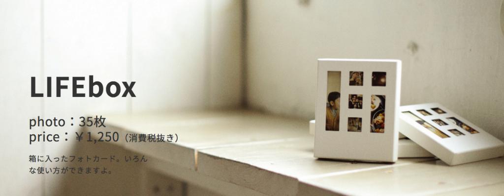 35枚の写真カードが専用箱に入った「LIFEbox」