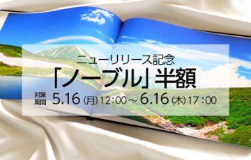 【6/16マデ半額!】今まさにフォトブックを作ろうと思っている方は新商品「ノーブル」がオススメ!