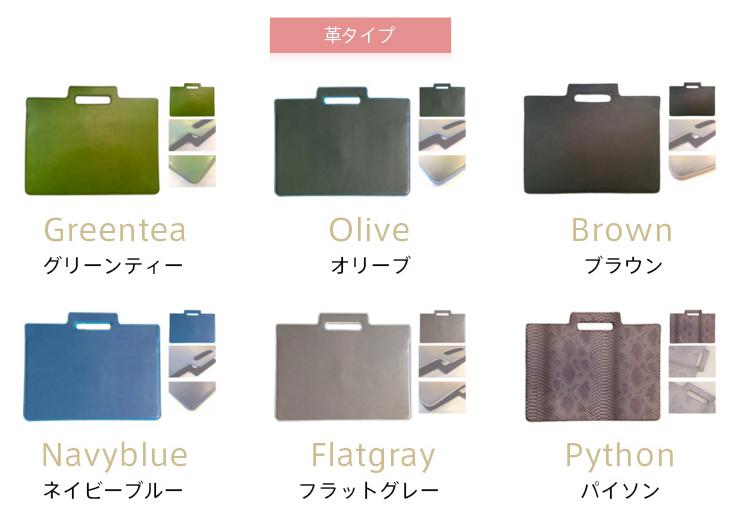 革タイプ(全6色)