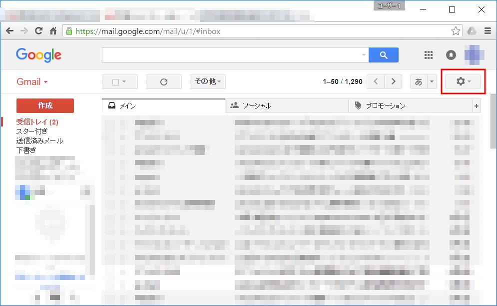 GmailでIMAPを有効にする設定方法①