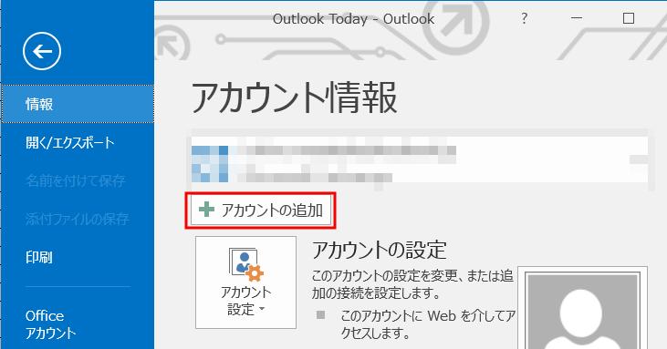 Outlook2016にGmailアカウントを追加する設定方法②