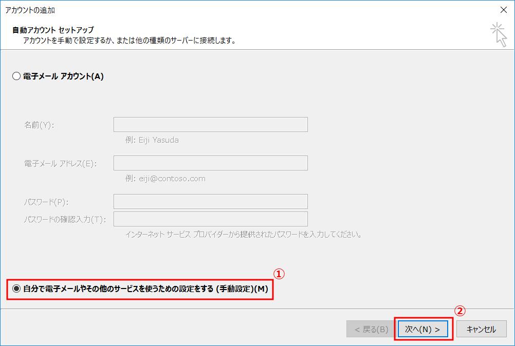 Outlook2016にGmailアカウントを追加する設定方法③