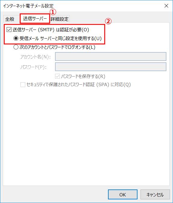Outlook2016にGmailアカウントを追加する設定方法⑤
