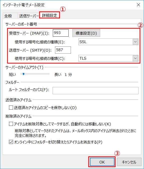 Outlook2016にGmailアカウントを追加する設定方法⑥