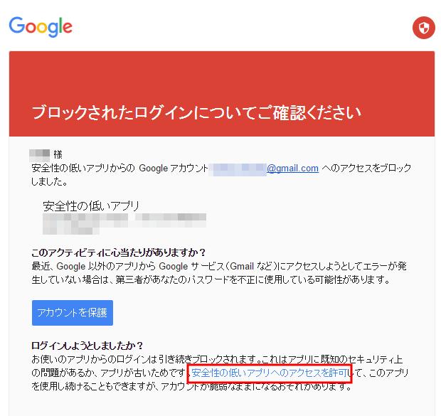 OutlookのGmailへのアクセスを許可する設定方法①