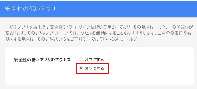 OutlookのGmailへのアクセスを許可する設定方法②