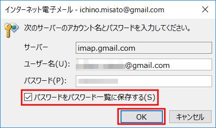 Outlook2016にGmailアカウントを追加する設定方法⑧